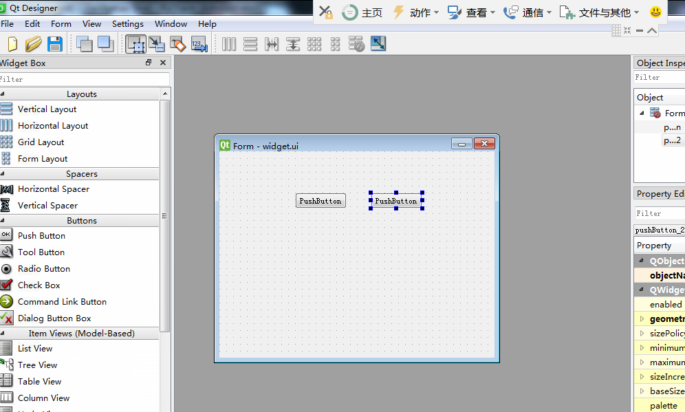 python界面设计工具qtdesigner图片